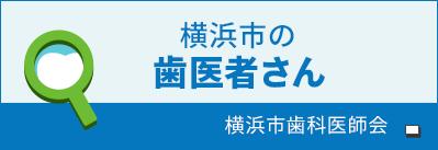 横浜市の歯医者さん 横浜市歯科医師会